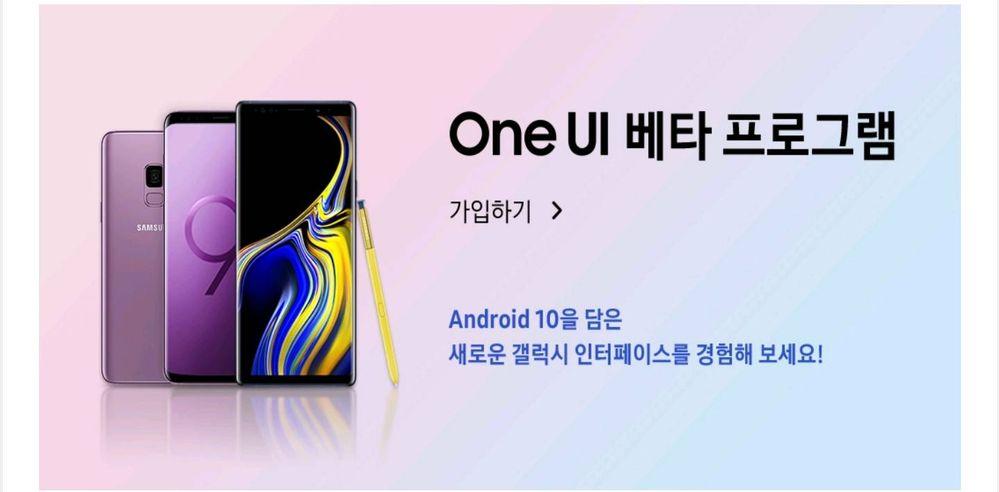 Programme Bêta pour Galaxy Note 9 et S9/S9+