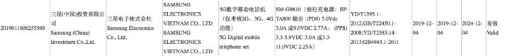 Galaxy S11e recharge rapide